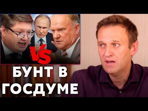 Коммунисты СЦЕПИЛИСЬ с Единороссами | Реакция Навального