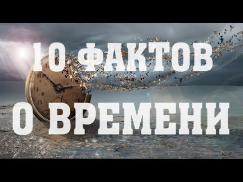 10 ИНТЕРЕСНЫХ ФАКТОВ О ВРЕМЕНИ