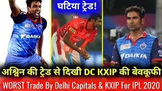 IPL 2020 - WORST Decision By Delhi Capitals & KXIP By Trading Ashwin