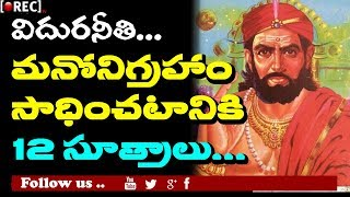 Vidura Neethi In Telugu L How To Control Our Emotions L 12 Ways To Control  Emotions L Rectvmystery