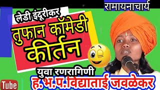 तुफान कॉमेडी कीर्तन, ह.भ.प. विद्याताई जवळेकर,comedy kirtan,live kirtan, devotional speech,bhajan,