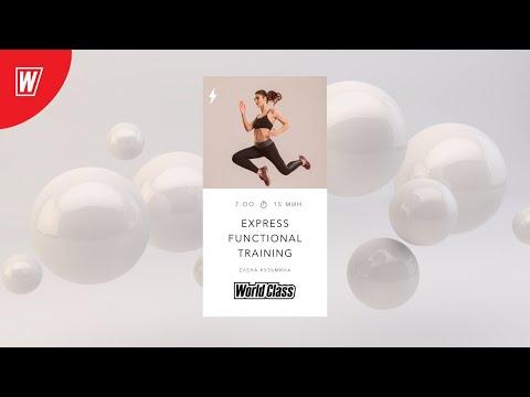 EXPRESS FT с Еленой Кузьминой | 13 июля 2020 | Онлайн-тренировки World Class