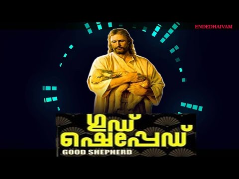 Good Sheperd l NONSTOP Malayalam Christian Devotional Songs