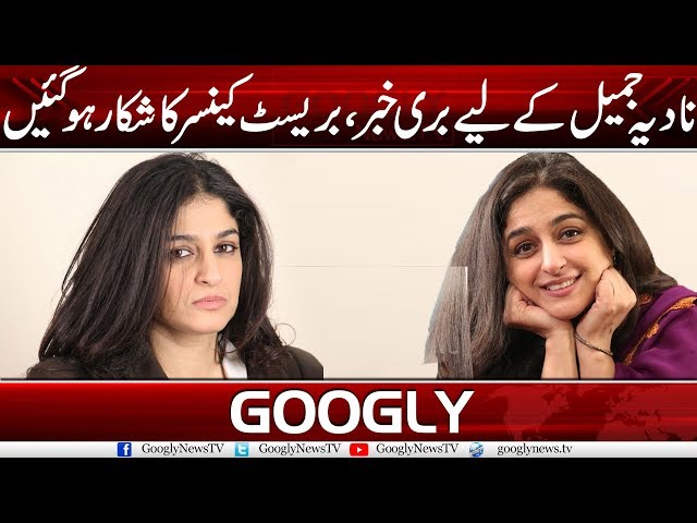 Actress Nadia Jamil Is Diagnosed With Breast Cancer | Googly News TV
