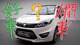 PROTON IRIZ MC1的不專業中文評測!好車?爛車?看了自有分曉⚠️