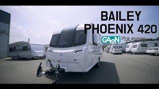 [가온카라반 Gaon Caravan] 2020년 베일리…