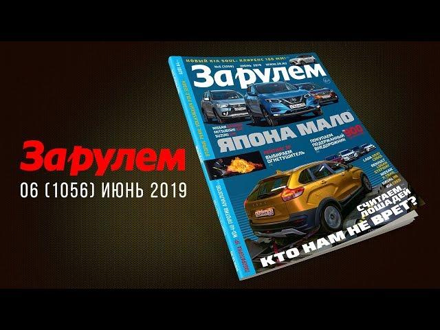 Июньский выпуск журнала «За рулем»: не пропусти самое интересное!