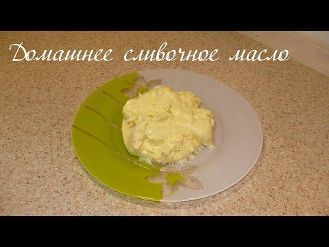 Сливочное масло в домашних условиях. Видео рецепт.