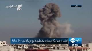 في أقل من 24 ساعة 80 مدنياً بين قتيل وجريح في إدلب وريفها..