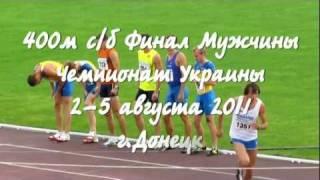 400м c/б Финал Мужчины Чемпионат Украины 2011 Донецк