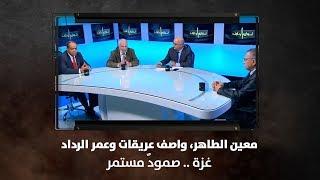 معين الطاهر، واصف عريقات وعمر الرداد - غزة .. صمودٌ مستمر