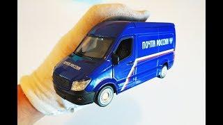 Про МАШИНКИ. Почта России модель автомобиля микроавтобуса Мерседес Спринтер распаковка и обзор.