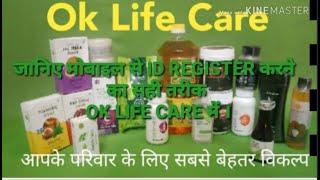 जानिये ok life care में मोबाइल से id register कैसे करे ।