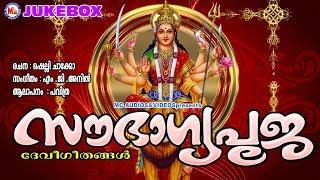 സൗഭാഗ്യപൂജ | Sowbagyapooja | Hindu Devotional Songs Malayalam | Devigeethangal