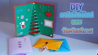 DIY วิธีการทำการ์ดวันปีใหม่สวยๆ ง่ายๆ ด้วยตัวเอง.How To Make Christmas and New Year Cards.