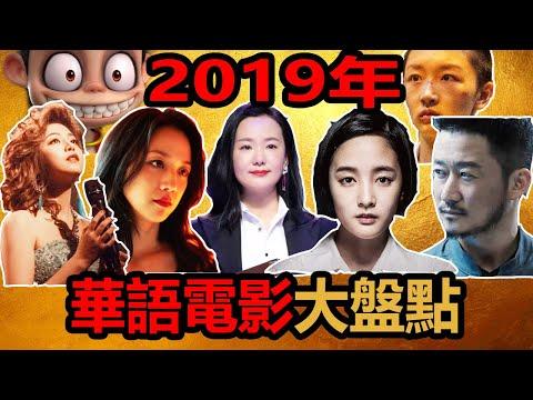 【朽木】2019年华语电影大盘点,点评华语佳作,快来看看您看过几部