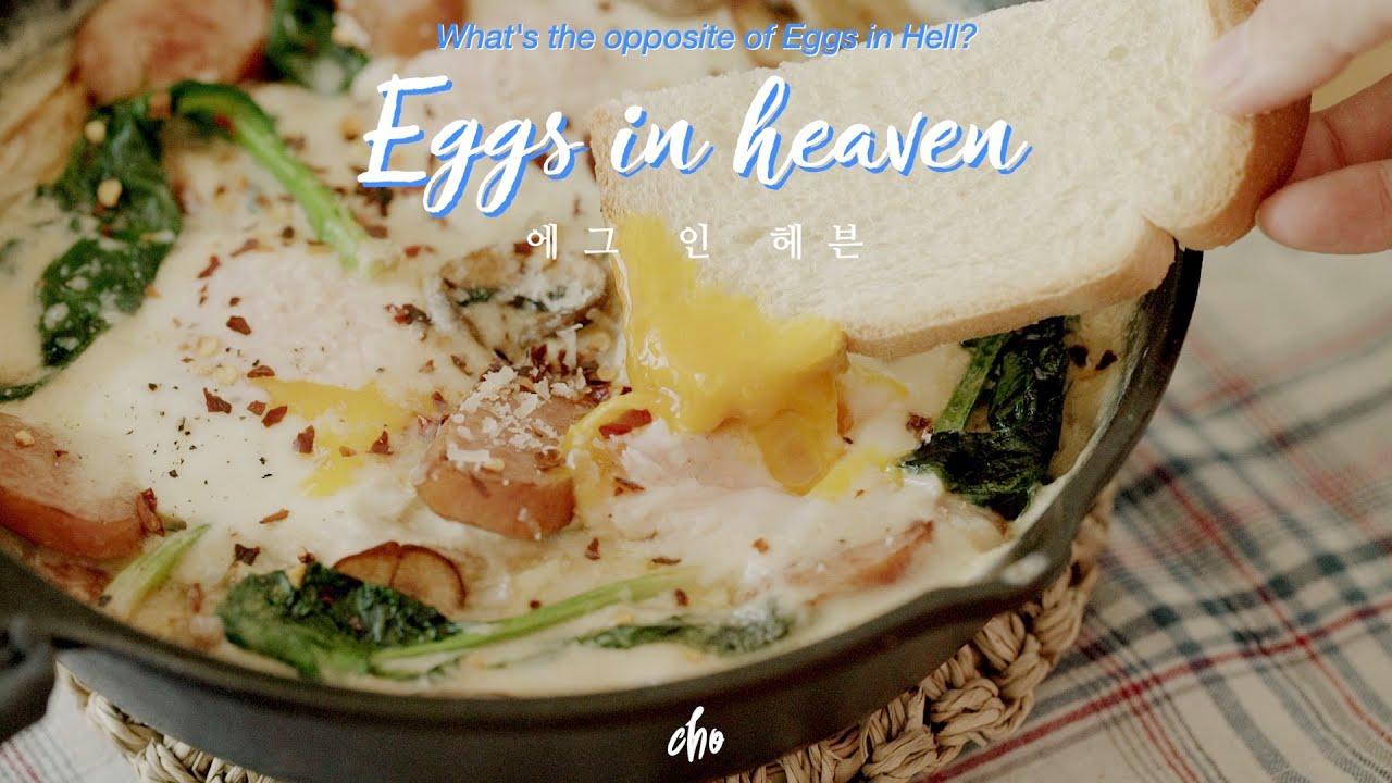 [SUB]👼🏻천국에 빠진 달걀 : 에그인 헤븐 만들기~*🍳(EGGS IN HEAVEN)/REAL SOUND : 초의 데일리쿡