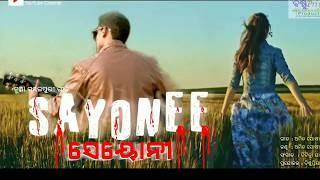 SAYONEE MP3 , new Sambalpuri full romantic song 2018 special , by Amit Joshi AJ .