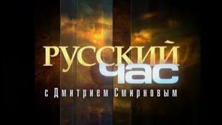 Русский час с протоиереем Димитрием Смирновым (ТК Спас 2008-09-23)