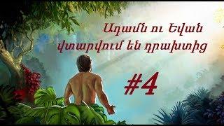 ՄԱՆՈՒԿՆԵՐԻ ԱՍՏՎԱԾԱՇՈՒՆՉ ⁄ #4 Ադամն ու Եվան վտարվում են դրախտից