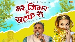 मेरे जिगर में खटके से   Mukesh Fouji   New Haryanvi Ragni Remix Song 2020   NDJ Film Official
