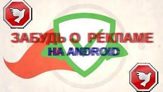 Убрать рекламу на Android с РУТ(ROOT) и БЕЗ РУТ прав!