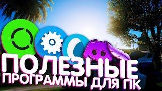 Самые лучшие программы для Windows / Полезные программы для ПК / Утилиты для ПК
