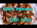 Chilli Poneer ! চিলি পনির