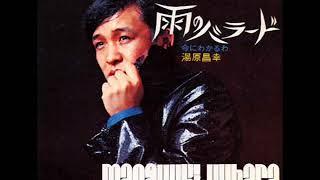 湯原昌幸/雨のバラード (1971年4月1日発売) 作詞:こうじはるか/作...