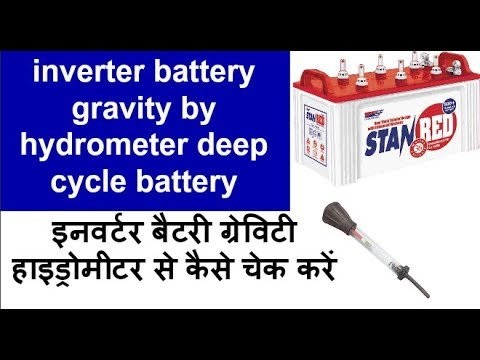 inverter battery gravity by hydrometer & Dead battery deep cycle battery  check in hindi