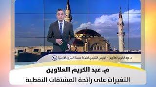 المهندس عبد الكريم العلاوين - التغيرات على رائحة المشتقات النفطية