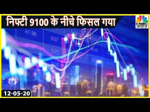 Stock Market में कमजोरी बढ़ी, Nifty 9100 के नीचे, Tata Steel, HDFC Bank Top Loser | CNBC Awaaz