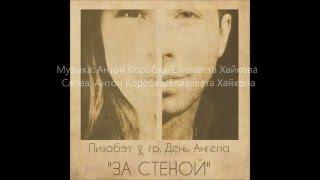 Лизабэт и День Ангела - За Стеной