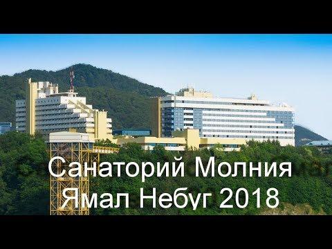 Санаторий Газпром Молния-Ямал Небуг