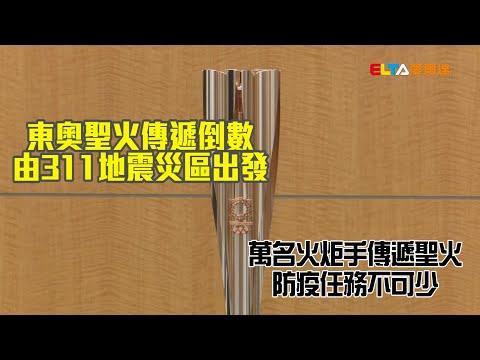 【東京奧運】聖火傳遞倒數一百天 將由311地震災區出發/愛爾達電視20201216