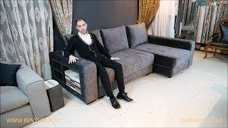 Раскладной угловой диван Меркури в видео обзоре от Бенцони