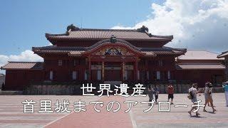 守礼門から首里城までのアプローチ Shuri Castle 守礼門 検索動画 1