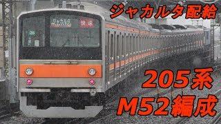【非VVVF車消滅】武蔵野線205系(M52編成)インドネシア譲渡回送