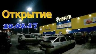 г Шахты   Открытие Ленты Обзор Гипермаркета