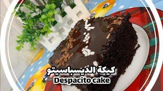 طريقة الكيكة البرازيلية ديسباسيتو - Brazilian Despacito cake recipe