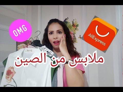 #مشترياتي/ ملابس من الموقع الصيني علي اكسبريسHAUL #ALIEXPRESS N°2