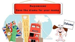 Видеоурок по английскому языку: Выражение Save the drama for your mama