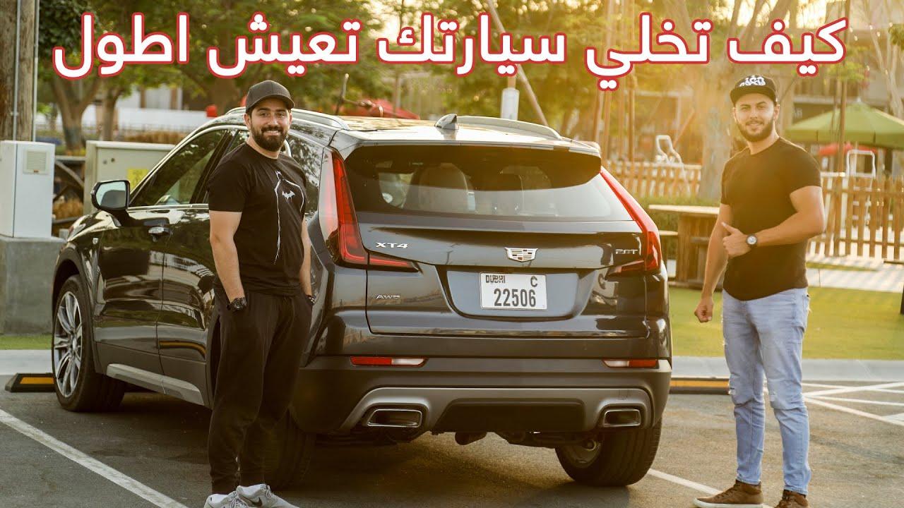 كيف تحافظ على سيارتك وتقلل من استهلاك البنزين