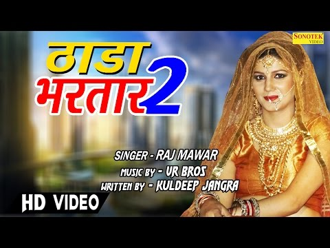 Thada Bhartar 2 | Sapna Chaudhary | Raj Mawar & Sheenam Katholic | Haryanvi Audio Song