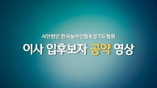 2021년도 경기도농아인협회 이사 입후보자 공약