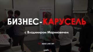 Бизнес-Карусель 03.10.2017