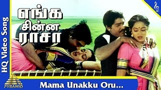 Mama Unakku Oru Video Song |Enga Chinna Raasa Tamil Movie Songs | K.Bhagyaraj | Radha |Pyramid Music