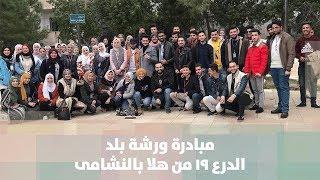 مبادرة ورشة بلد - الدرع 19 من هلا بالنشامى