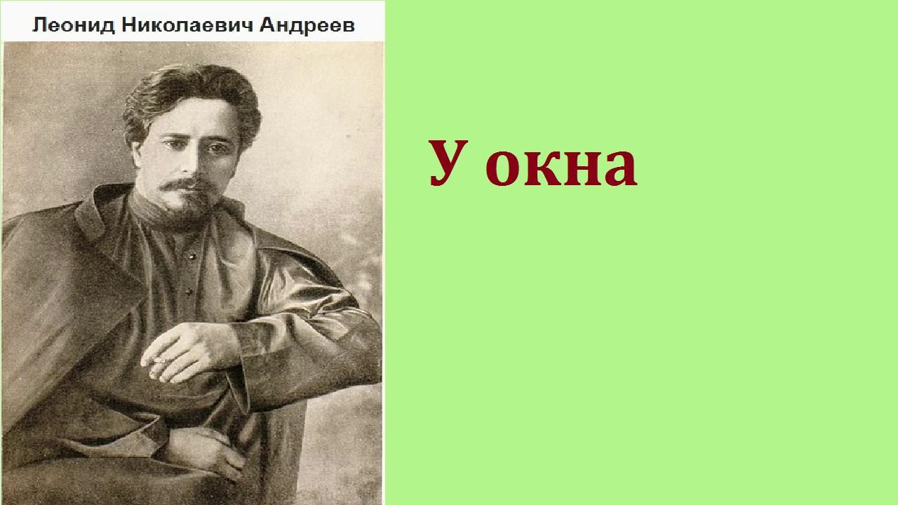 Леонид Николаевич Андреев. У окна. аудиокнига.