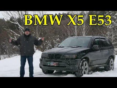 БМВ Х5 Е53/BMW